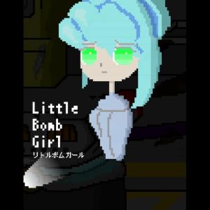 【爆弾少女】リトルボムガールの出だしだけ‼︎