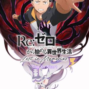 【リゼロス】Re:ゼロから始める異世界生活 リゼロスの出だしだけ‼︎