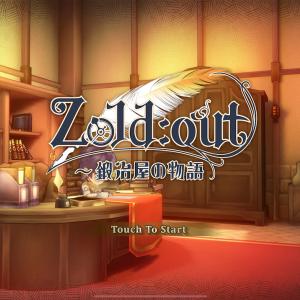 【鍛治+RPG】Zold:Out 鍛冶屋の物語の出だしだけ‼︎