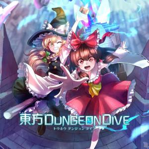 【東方DD】東方Dungeon Diveの出だしだけ‼︎