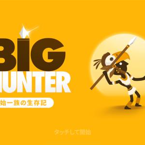 【狩をするアプリ】BIG HUNTERの出だしだけ!!