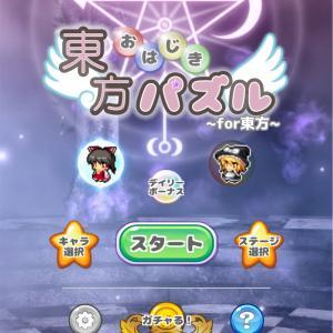 【おはじきのゲーム】東方おはじきパズルの出だしだけ!!