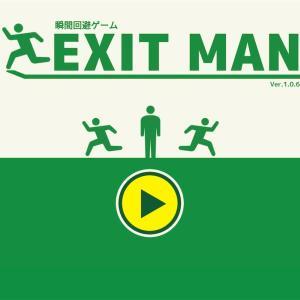 【出口に駆け込むゲーム】ExitManの出だしだけ‼︎