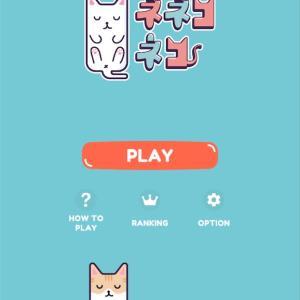 【猫のパズルゲーム】ネネコネコの出だしだけ‼︎