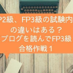 FP2級、FP3級の試験内容の違いはある?【ブログを読んでFP3級合格作戦1】