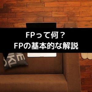 FPって何?FPの基本的な解説【FPのお勉強】