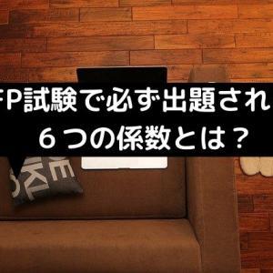 FP試験で必ず出題される6つの係数とは?【FP試験の独学勉強法】