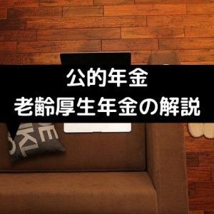 公的年金:老齢厚生年金の解説【FP試験の独学勉強法】