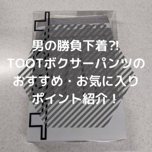 男の勝負下着⁈TOOTボクサーパンツのおすすめ・お気に入りポイント紹介!【私物の話】