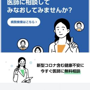 コロナウィルス【マスク不足?】マスクは簡単に買える【2020/4/5】