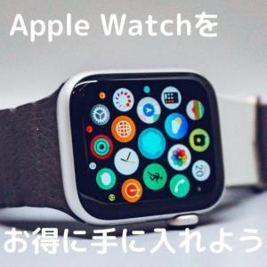Apple Watchをお得に購入 値引きはしないけどポイント還元