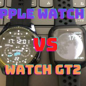 【Apple Watch SE】vs【HUAWEI WATCH GT2】比較 実機レビュー