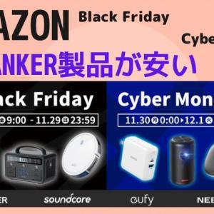 AMAZON ブラックフライデー・サイバーマンデー ANKER製品がお得