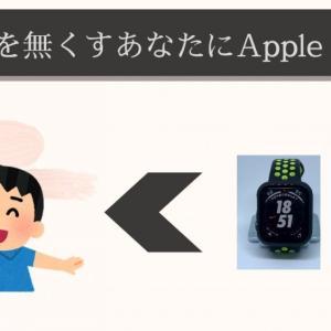 Apple WatchでiPhoneを探す