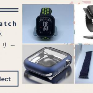 Apple Watch オススメアクセサリー3選【ウッチカバー】【ウォッチバンド】【ウォッチスタンド】
