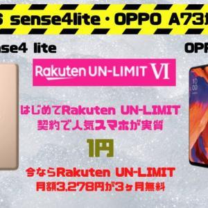 【楽天モバイル】AQUOS sense4 lite・OPPO A73が実質1円 Rakuten Hand を待ちきれない方にオススメ!