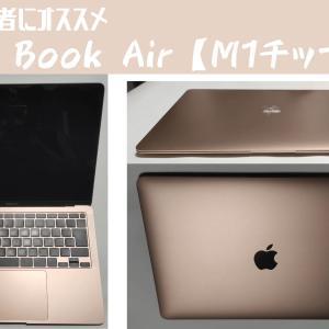 【M1チップ搭載】Mac Book Air パソコン初心者にオススメ