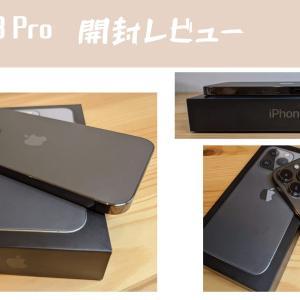 iPhone13 Pro 使用感実機レビュー お得にiPhone13