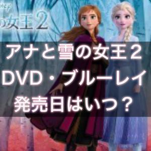 アナと雪の女王2(FROZEN2) DVD・ブルーレイの発売はいつ?