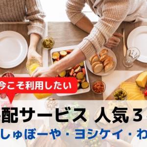 宅配食材サービス 人気3社 徹底比較