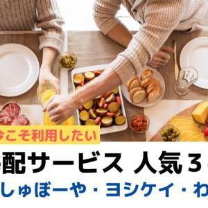 食材宅配サービス 人気3社 徹底比較