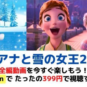アナ雪2 全編動画を今すぐ楽しもう!アマゾンで399円で視聴する方法