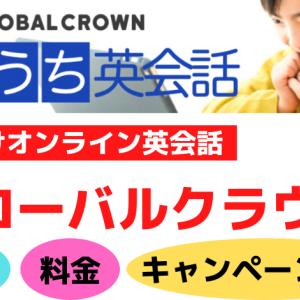 子供向け英会話グローバルクラウン 口コミ・料金・キャンペーン情報