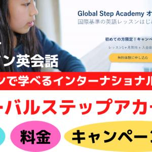 グローバルステップアカデミー(子供向け英会話)口コミ・料金・キャンペーン情報
