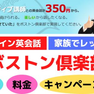 ボストン倶楽部(オンライン英会話)口コミ・料金・キャンペーン情報