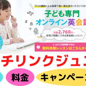 ハッチリンクジュニア(子供専門オンライン英会話)口コミ・料金・キャンペーン情報