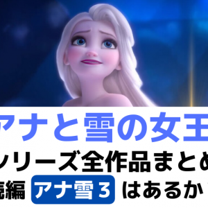 アナと雪の女王(原題 FROZEN)シリーズ全作品まとめ 続編は?