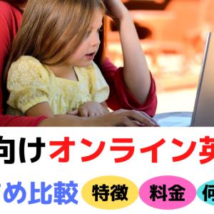 子供向けオンライン英会話 おすすめ比較(特徴、料金、何歳から?)