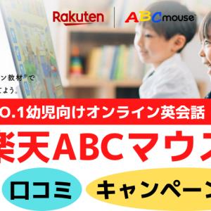 楽天ABCマウス(アメリカNo.1オンライン英会話)料金・口コミ・キャンペーン情報