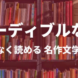 オーディブルなら無理なく読める 名作文学10選