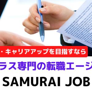 ハイクラス専門の転職エージェント Samurai Job