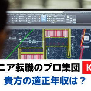 エンジニア転職のプロ集団【Kaguya】あなたの適正年収は?
