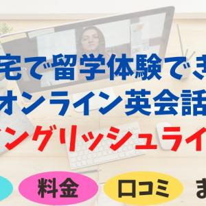 自宅で留学体験できるオンライン英会話 EFイングリッシュライブ