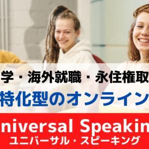 IELTS特化型のオンライン英会話 Universal Speaking