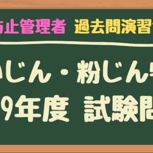 公害防止管理者 過去問演習「ばいじん・粉じん特論」令和元年度(2019年度)