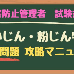 【公害防止管理者】ばいじん・粉じん特論 計算問題攻略マニュアル