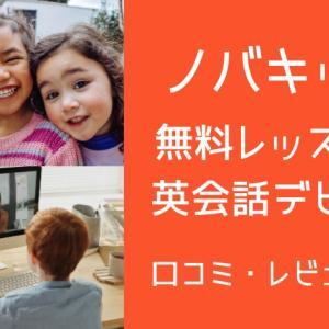 ノバキッズ 無料レッスンで英会話デビュー(口コミ・評判あり)