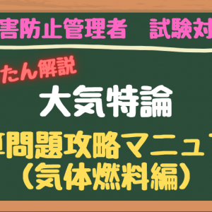【超かんたん解説】大気特論 計算問題攻略マニュアル(気体燃料編)