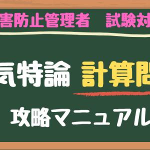 【公害防止管理者】大気特論 計算問題攻略マニュアル