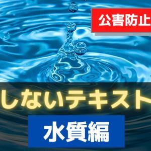 【公害防止管理者・水質】失敗しないテキスト選び|2021年度版