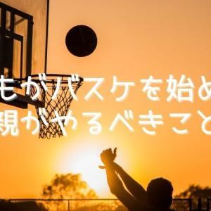 子どもがバスケを始めたら親がやるべきこと