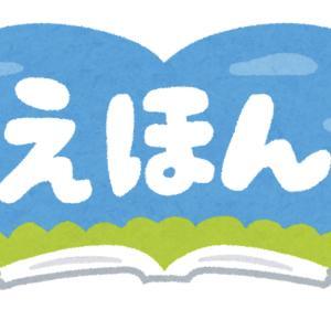子供から大人まで絶対に1回は読むべき絵本