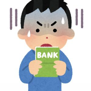 持ち株の中で配当金が減った銘柄たち