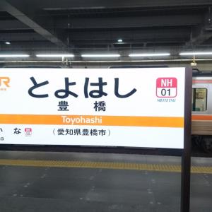 プチ駅ログ#2 名鉄/JR 豊橋駅