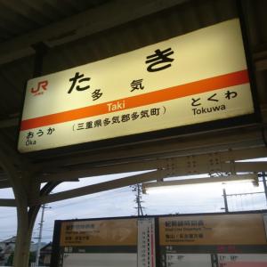 プチ駅ログ#3 参宮線・紀勢本線多気駅