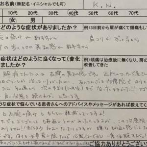 右腕のしびれと痛み【名古屋から月一来院】40代女性の1症例
